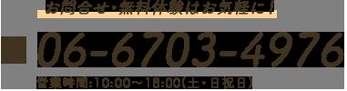 06-6703-4979